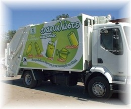 όχημα συλλογής ανακύκλωσης